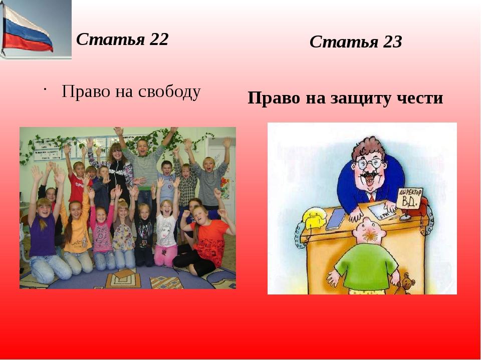 Право на свободу Право на защиту чести Статья 22 Статья 23
