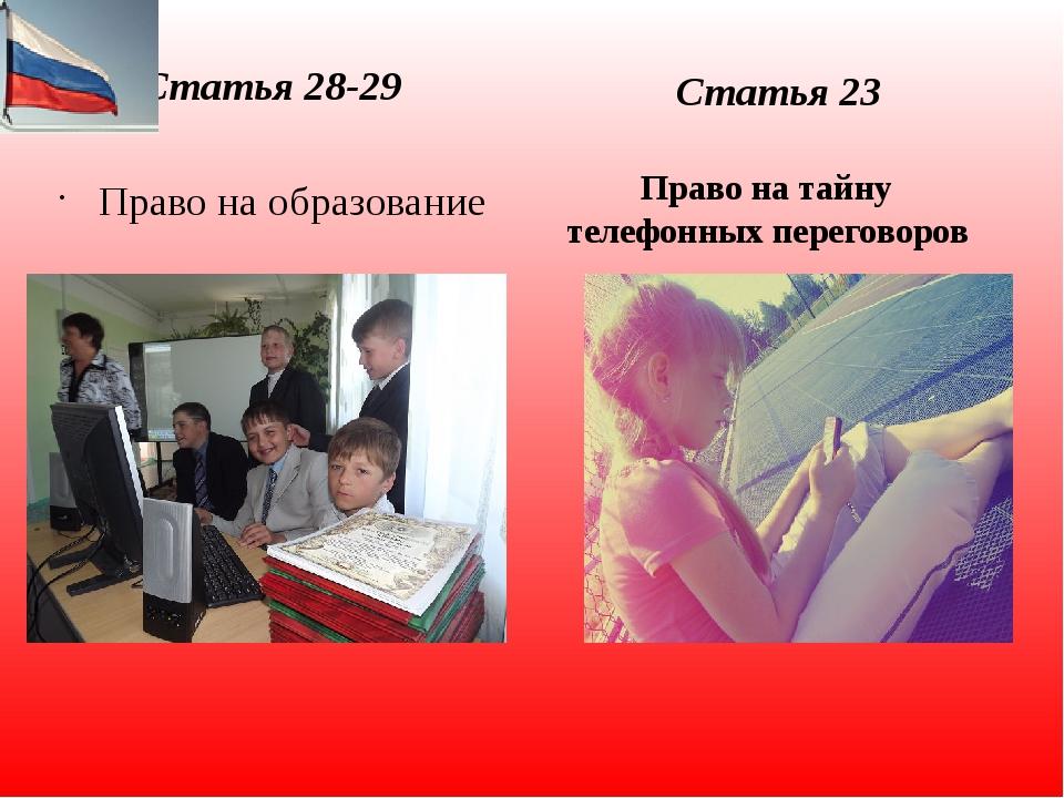 Право на образование Право на тайну телефонных переговоров Статья 28-29 Стат...