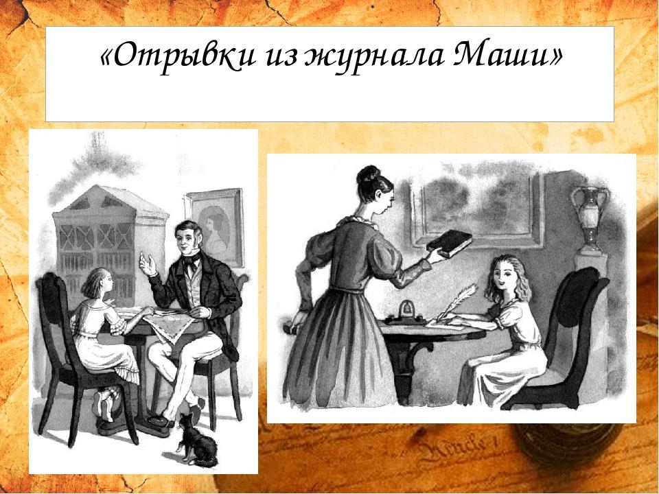 Открытки, открытки из журнала маши краткое содержание