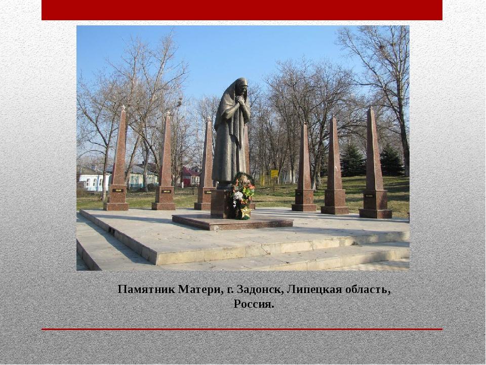 Памятник матери в задонске доклад 8747