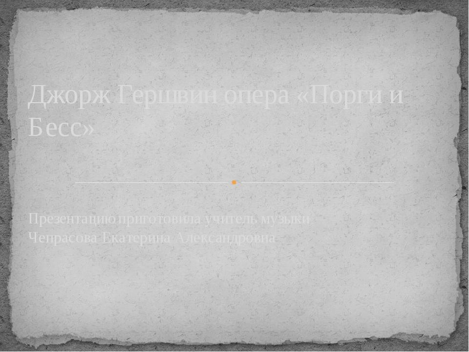 Презентацию приготовила учитель музыки Чепрасова Екатерина Александровна Джо...