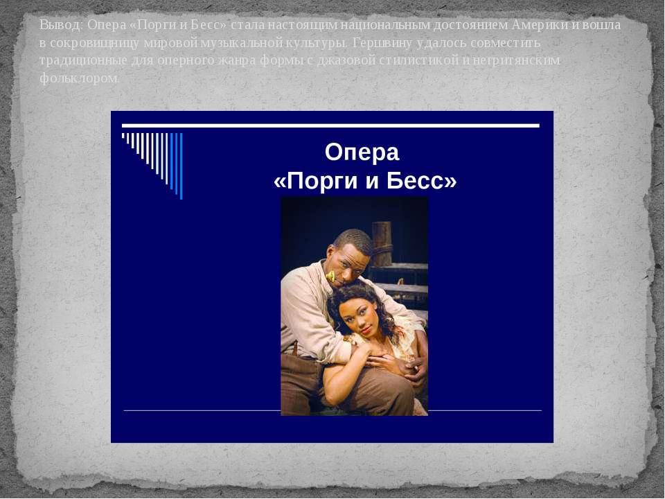 Вывод: Опера «Порги и Бесс» стала настоящим национальным достоянием Америки и...