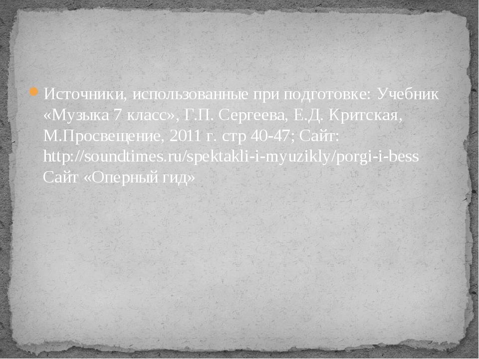 Источники, использованные при подготовке: Учебник «Музыка 7 класс», Г.П. Серг...