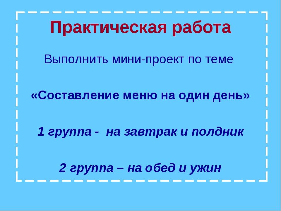 Практическая работа Выполнить мини-проект по теме «Составление меню на один д...