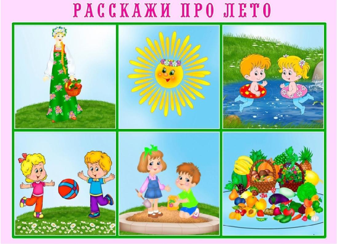 Признаки лета картинки для детей дошкольного возраста