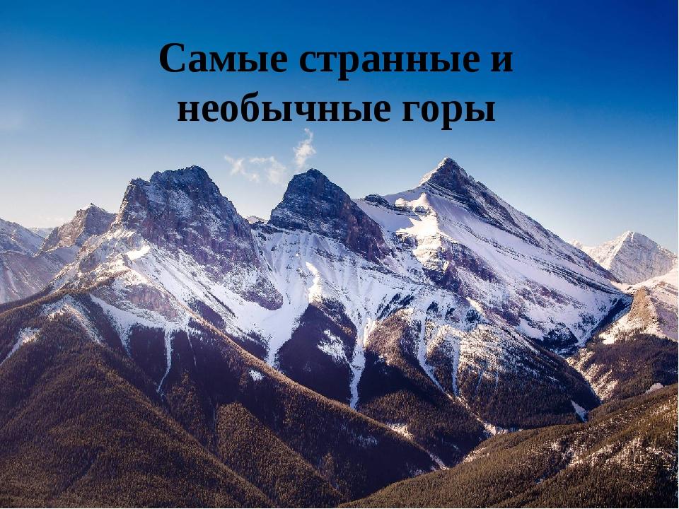 Самые странные и необычные горы