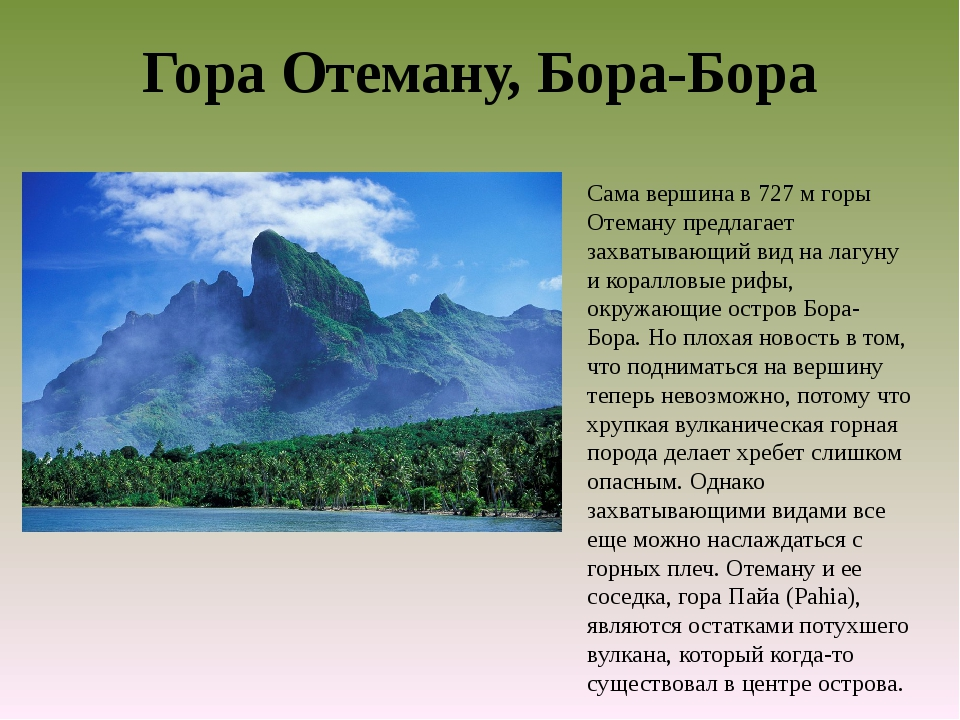 Гора Отеману, Бора-Бора Сама вершина в 727 м горы Отеману предлагает захватыв...