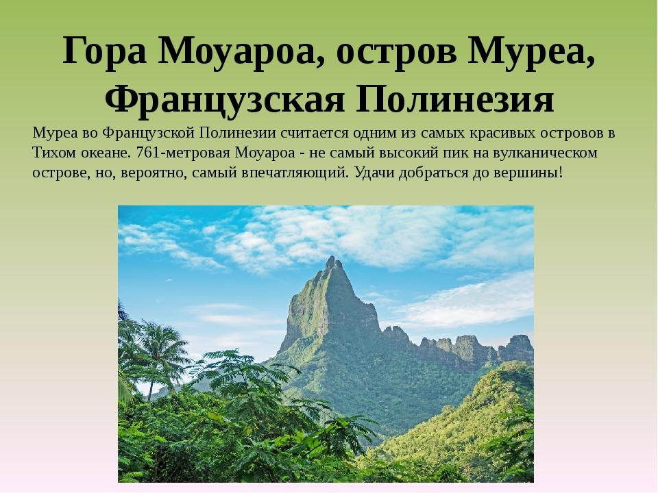 Гора Моуароа, остров Муреа, Французская Полинезия Муреа во Французской Полине...
