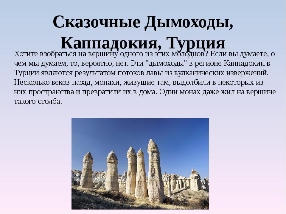 Сказочные Дымоходы, Каппадокия, Турция Хотите взобраться на вершину одного из...