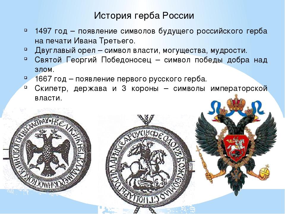 история герб россии картинки