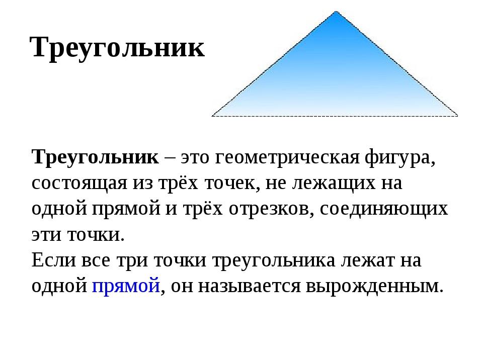 Треугольник это геометрическая фигура