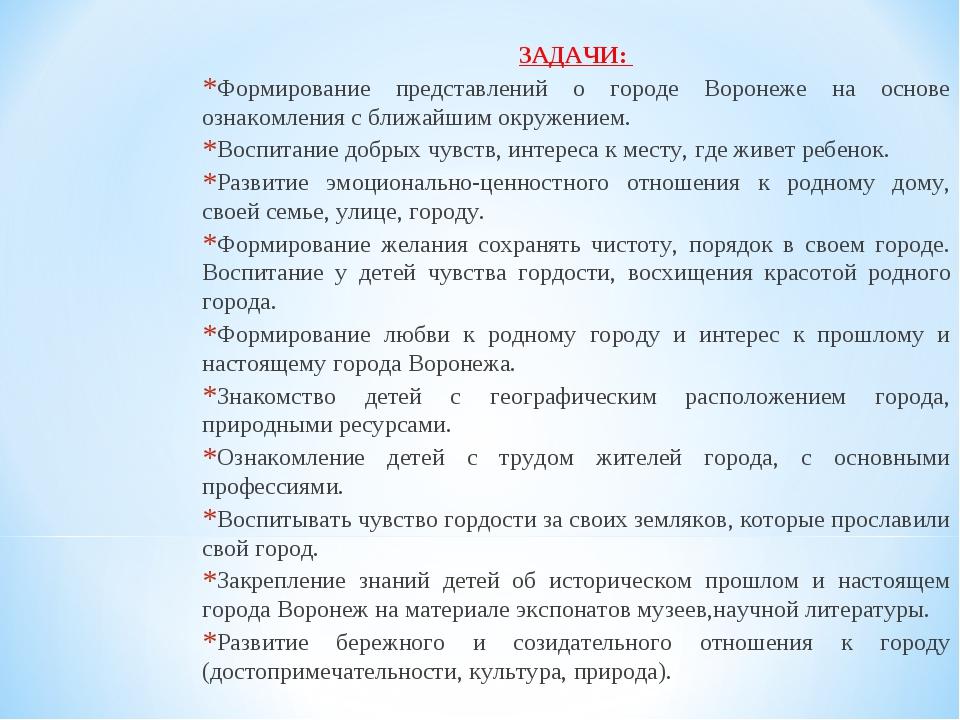 ЗАДАЧИ: Формирование представлений о городе Воронеже на основе ознакомления с...
