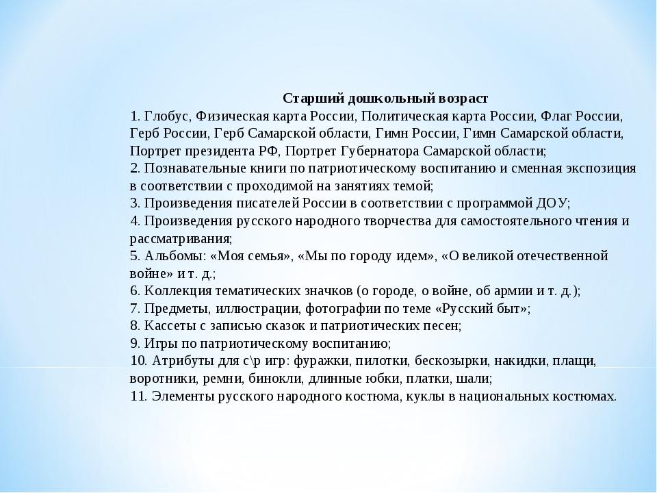 Старший дошкольный возраст 1. Глобус, Физическая карта России, Политическая к...