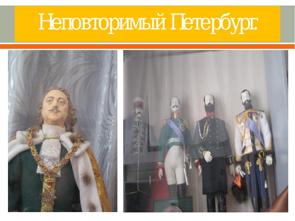 Неповторимый Петербург.
