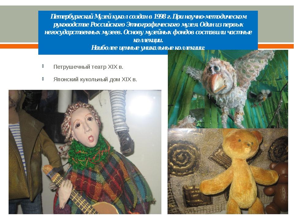 Петербургский Музей кукол создан в 1998 г. При научно-методическом руководств...