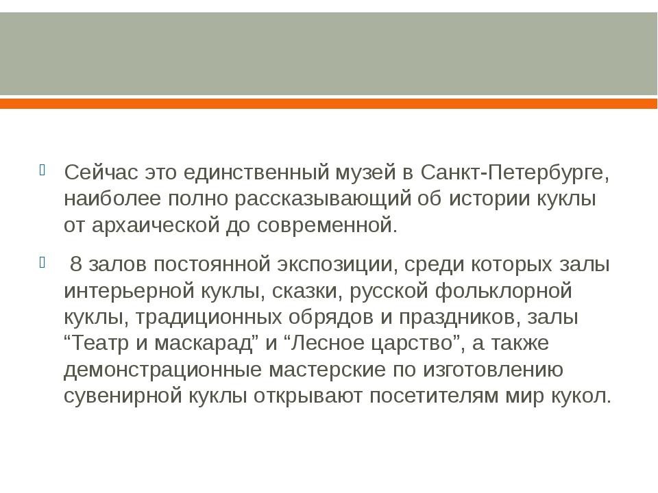 Сейчас это единственный музей в Санкт-Петербурге, наиболее полно рассказываю...