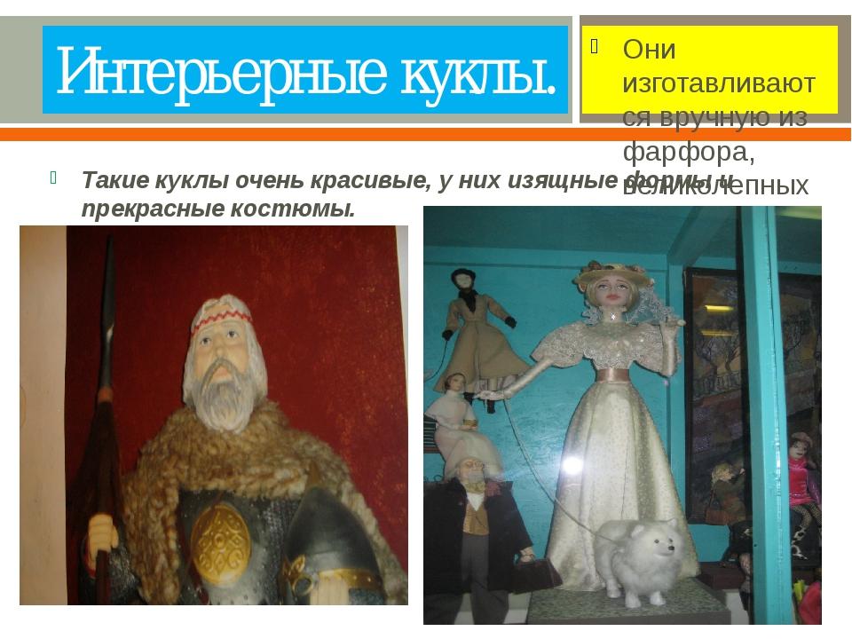 Интерьерные куклы. Такие куклы очень красивые, у них изящные формы и прекрасн...