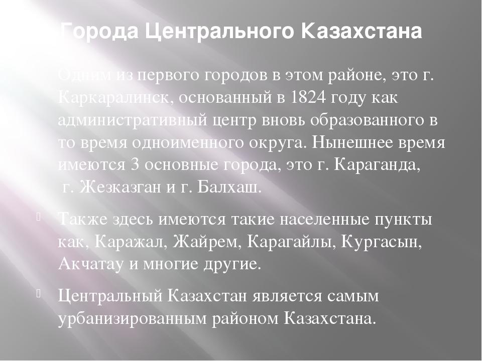 Города Центрального Казахстана Одним из первого городов в этом районе, это г....