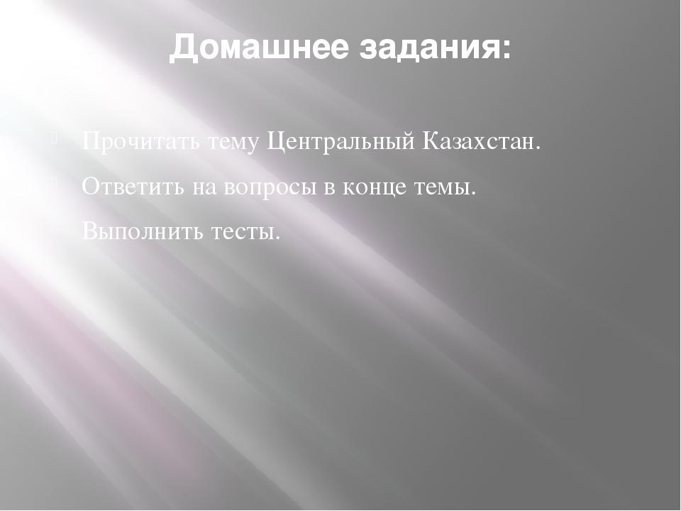 Домашнее задания: Прочитать тему Центральный Казахстан. Ответить на вопросы в...