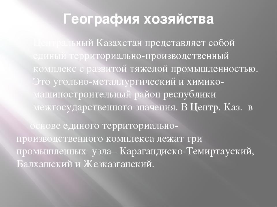 География хозяйства Центральный Казахстан представляет собой единый территори...
