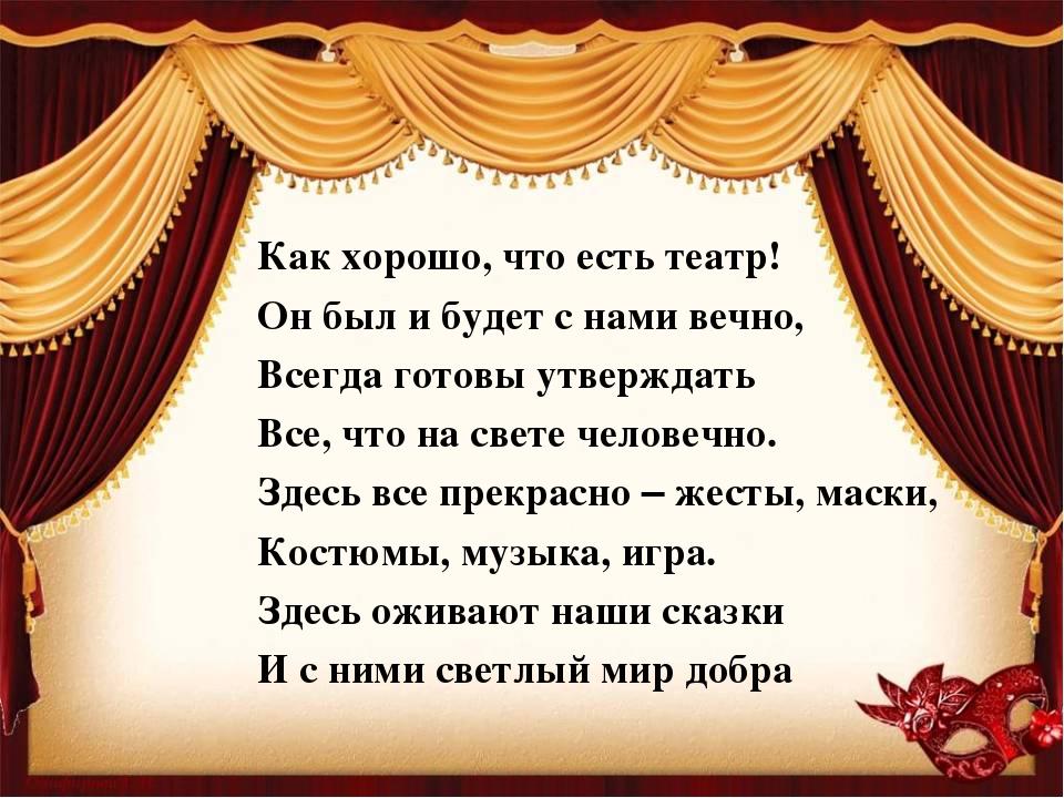 появляющиеся стихи учителю театральной студии парке