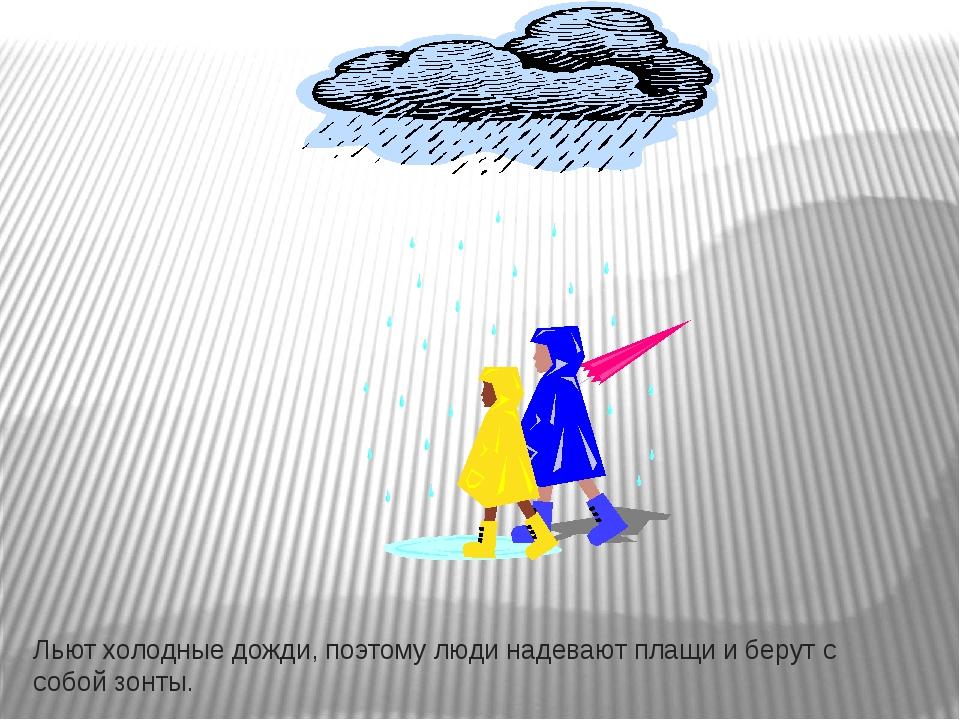 Льют холодные дожди, поэтому люди надевают плащи и берут с собой зонты.