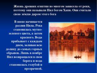 Жизнь древних египтян во многом зависела от реки, поэтому они называли Нил бо
