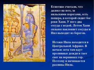 Египтяне считали, что далеко на юге, за нильскими порогами, есть пещера, в ко
