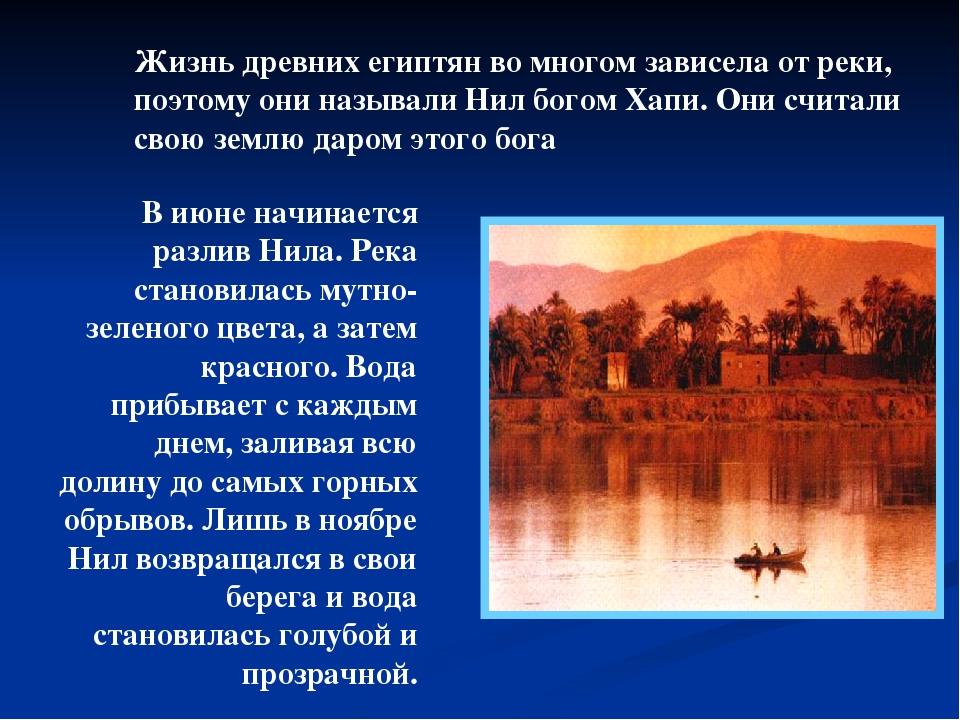 Жизнь древних египтян во многом зависела от реки, поэтому они называли Нил бо...