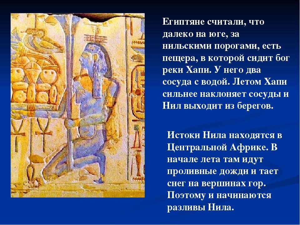 Египтяне считали, что далеко на юге, за нильскими порогами, есть пещера, в ко...
