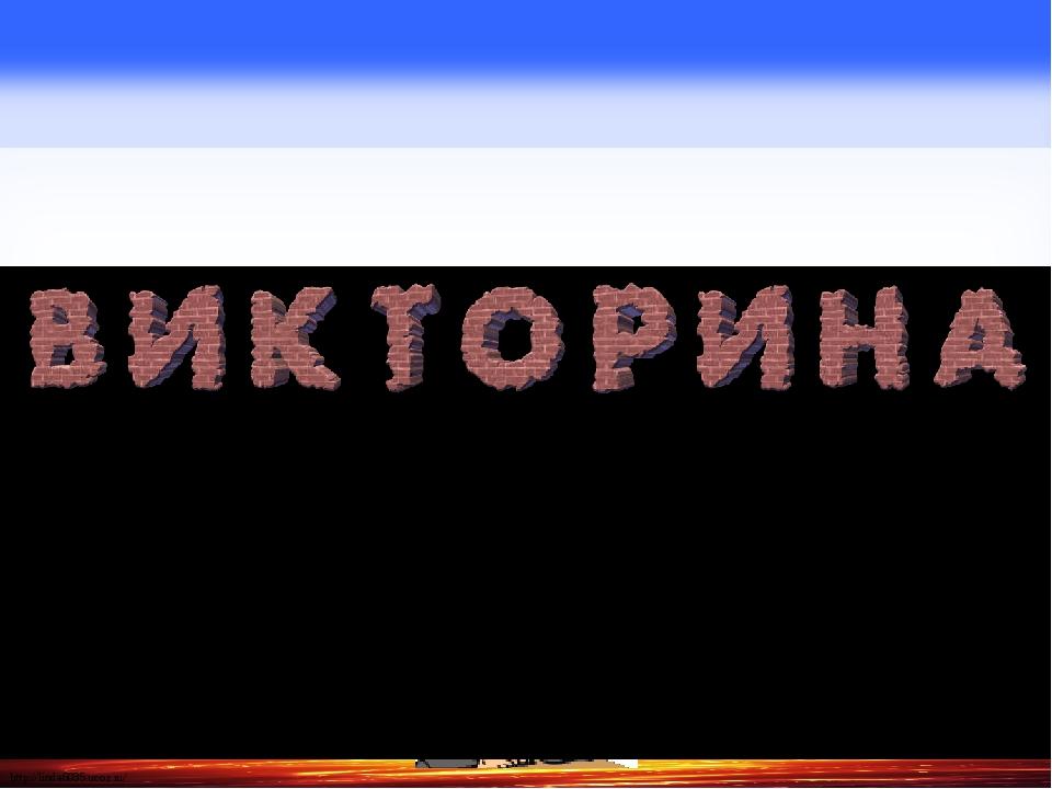 Пытливые умы http://linda6035.ucoz.ru/