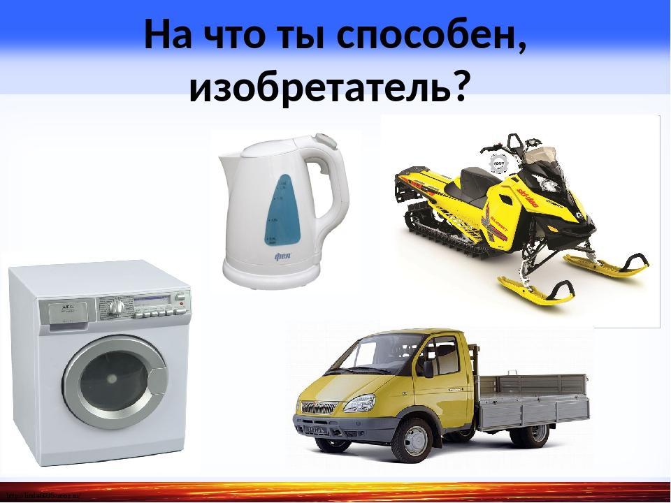 На что ты способен, изобретатель? http://linda6035.ucoz.ru/