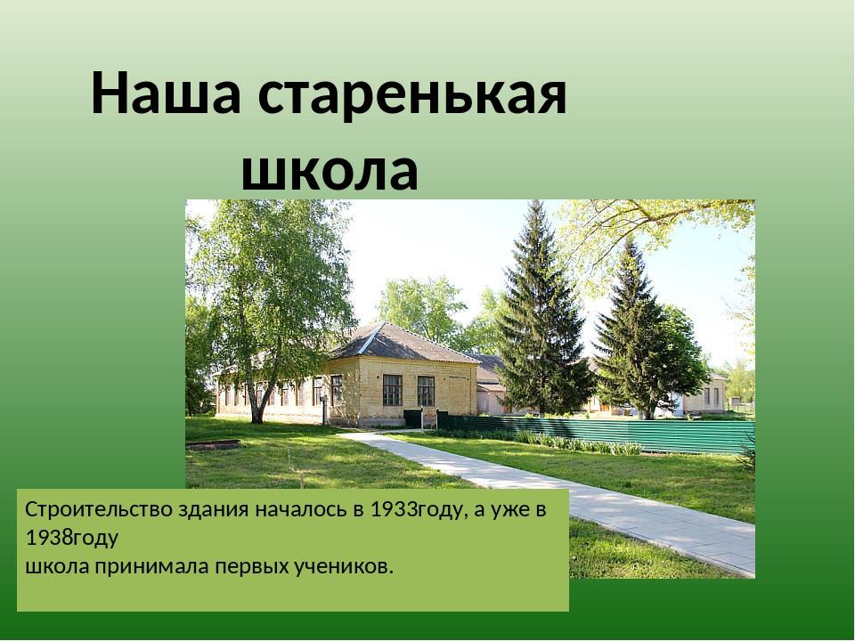 Наша старенькая школа Строительство здания началось в 1933году, а уже в 1938г...