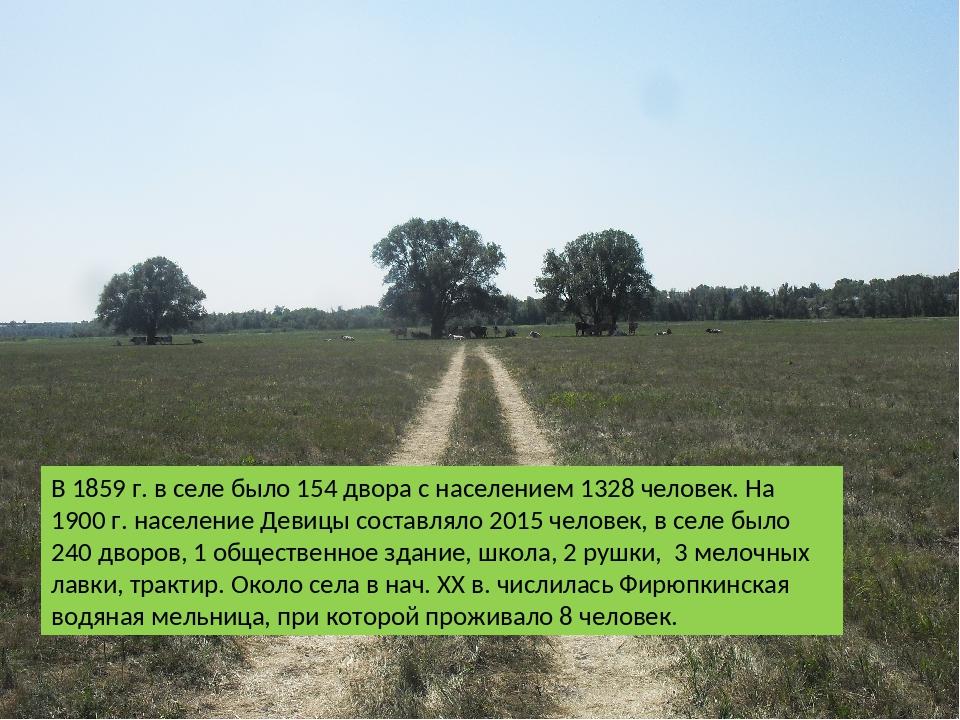 В 1859 г. в селе было 154 двора с населением 1328 человек. На 1900 г. населен...