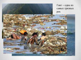 Ганг – одна из самых грязных рек