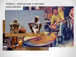 Вайшьи – земледельцы и торговцы, ремесленники