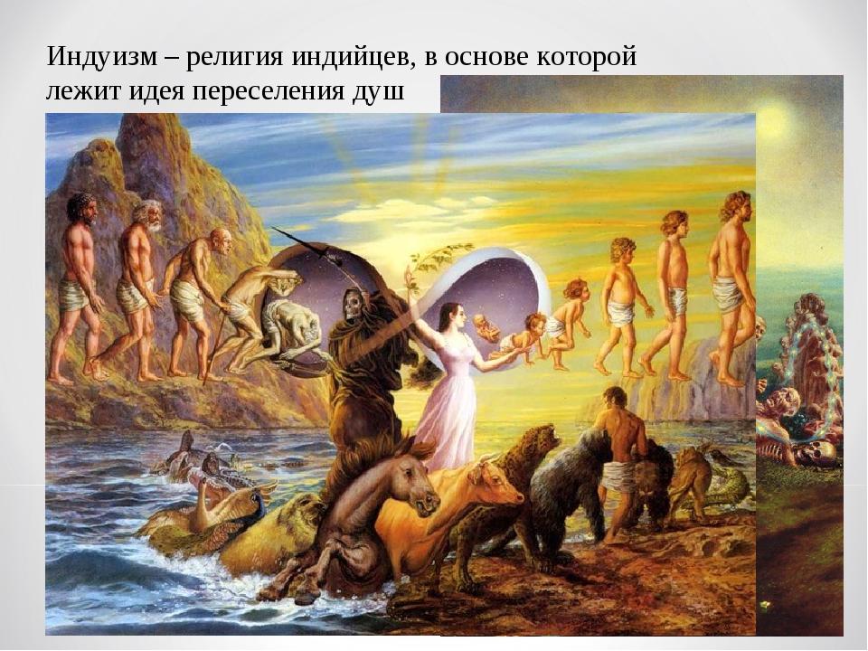 Индуизм – религия индийцев, в основе которой лежит идея переселения душ