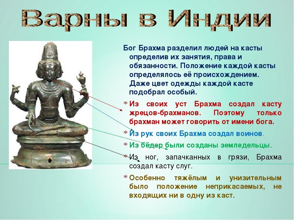 Бог Брахма разделил людей на касты определив их занятия, права и обязанности....