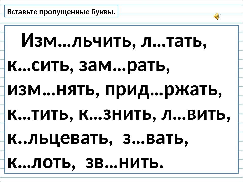 Вставьте пропущенные буквы. Изм…льчить, л…тать, к…сить, зам…рать, изм…нять, п...