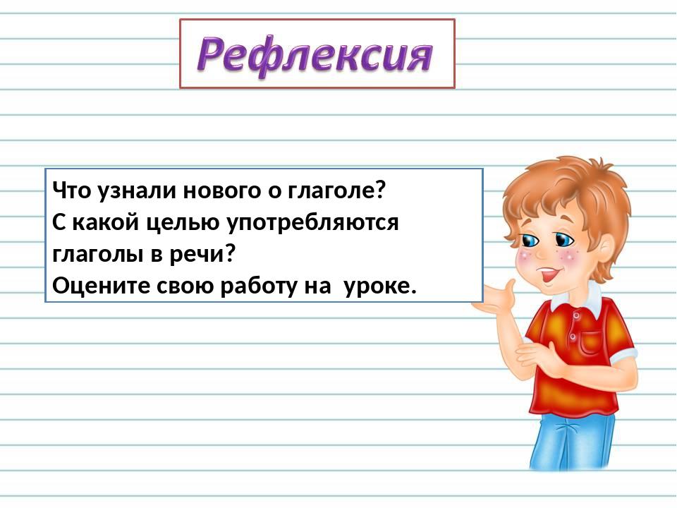 Что узнали нового о глаголе? С какой целью употребляются глаголы в речи? Оцен...