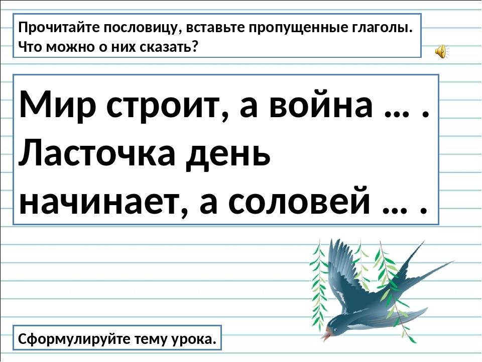 Прочитайте пословицу, вставьте пропущенные глаголы. Что можно о них сказать?...