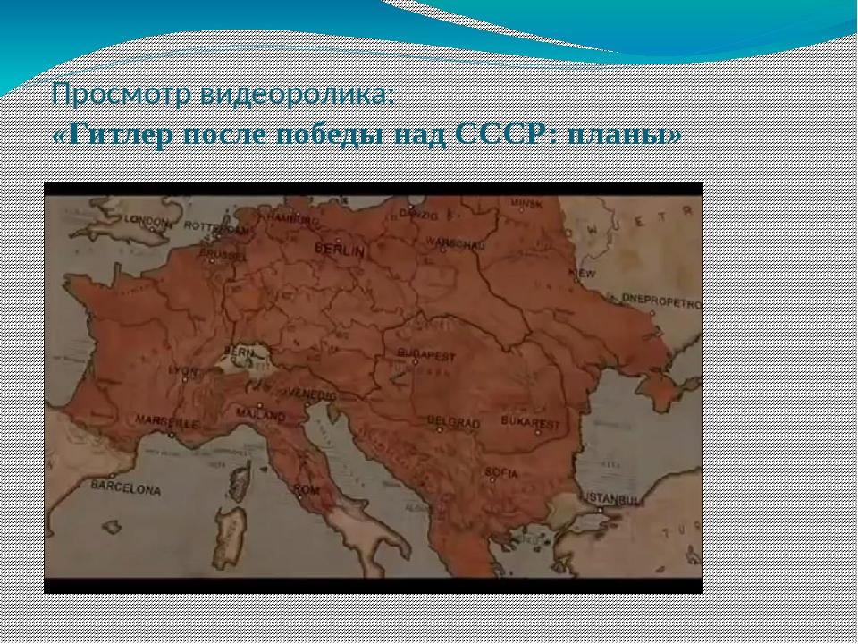 Просмотр видеоролика: «Гитлер после победы над СССР: планы»
