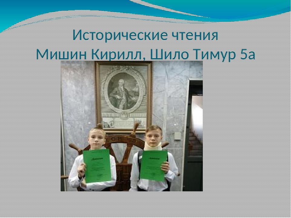 Исторические чтения Мишин Кирилл, Шило Тимур 5а класс