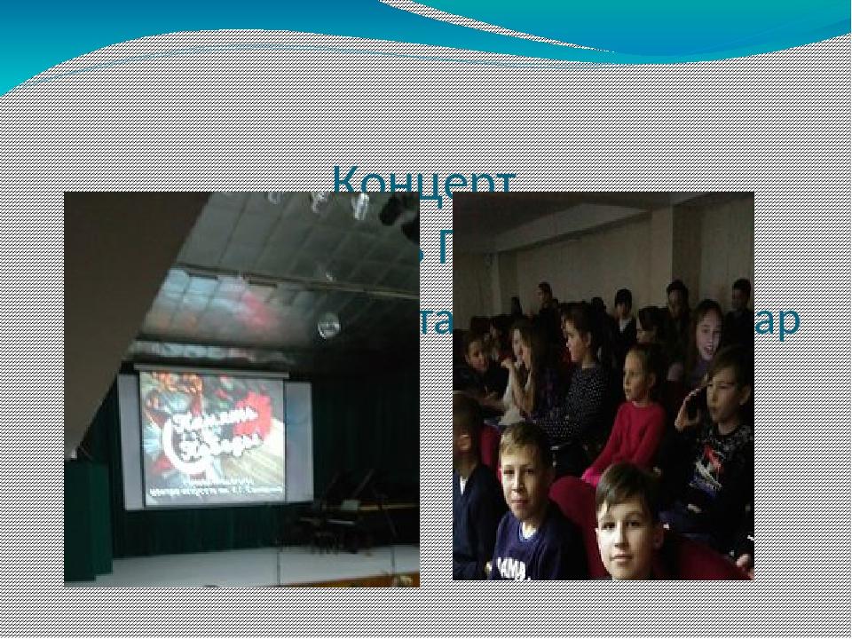 Концерт Память Победы Хлиманков Никита, Коробцов Захар