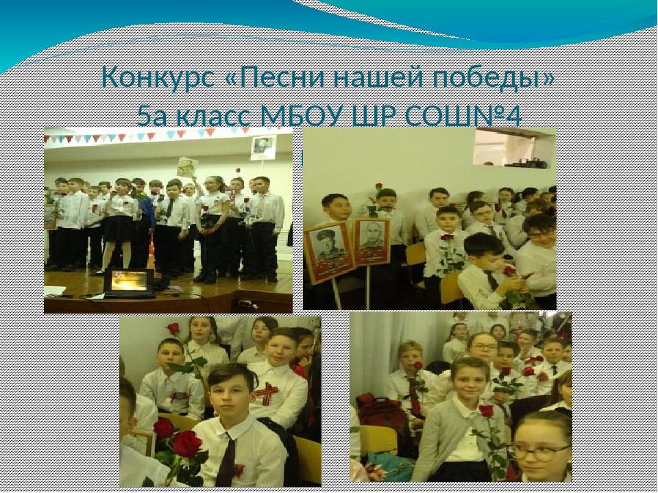 Конкурс «Песни нашей победы» 5а класс МБОУ ШР СОШ№4 1 место