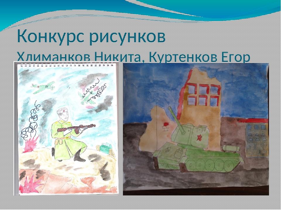 Конкурс рисунков Хлиманков Никита, Куртенков Егор