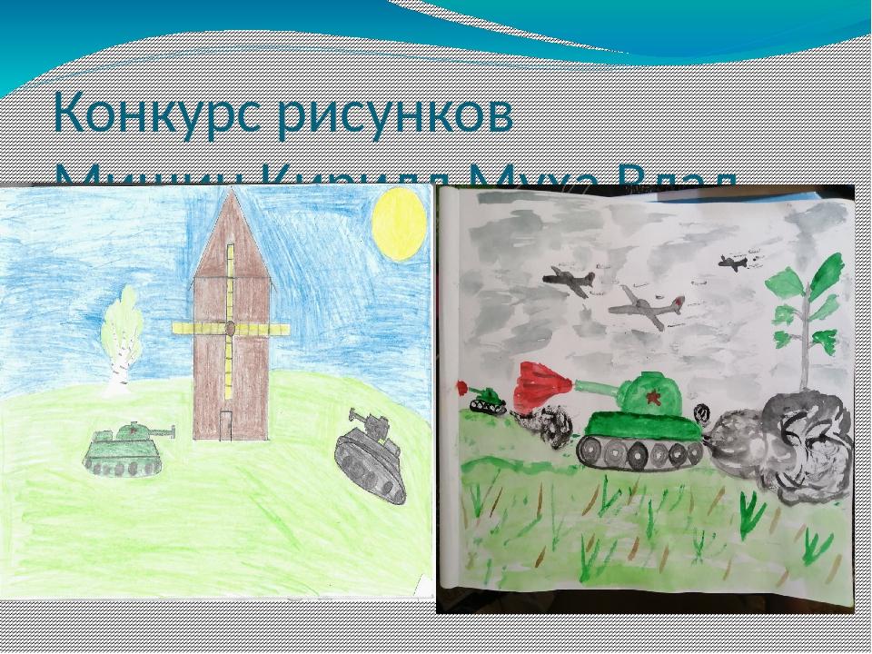 Конкурс рисунков Мишин Кирилл,Муха Влад