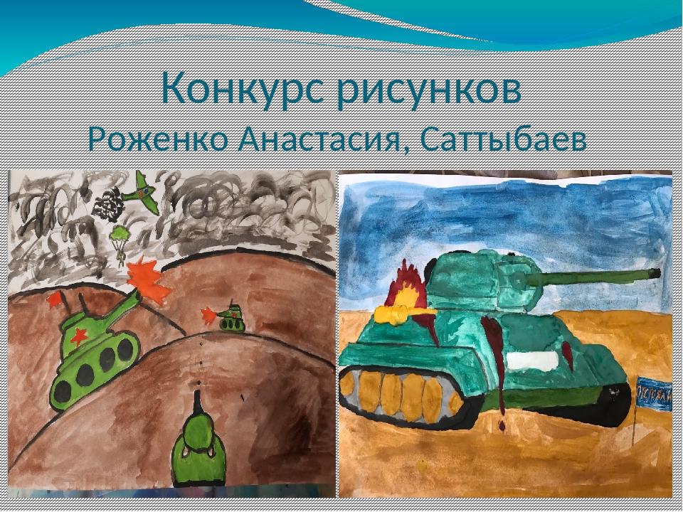 Конкурс рисунков Роженко Анастасия, Саттыбаев Малик