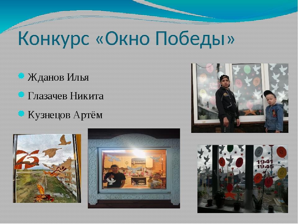 Конкурс «Окно Победы» Жданов Илья Глазачев Никита Кузнецов Артём