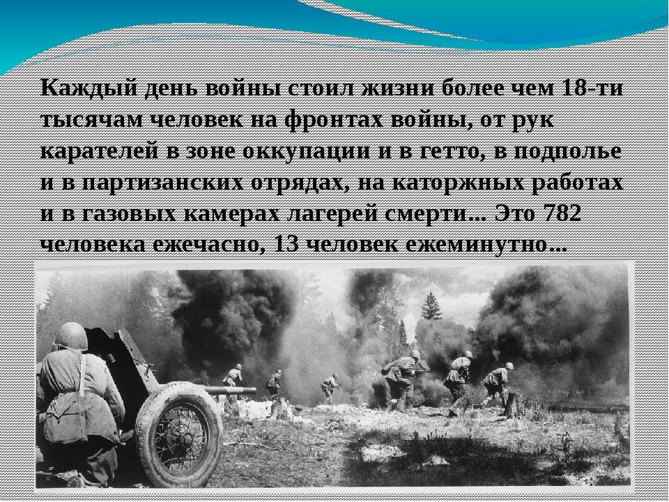 Каждый день войны стоил жизни более чем 18-ти тысячам человек на фронтах войн...
